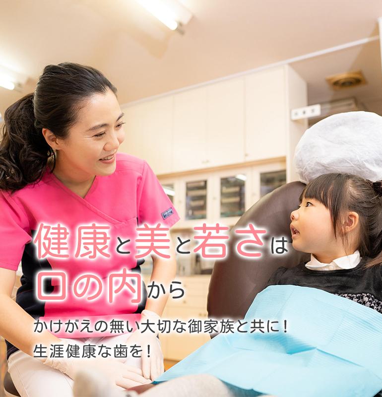 かけがえのない大切な人に健康な歯を。心でつむぐ、家族の幸せ
