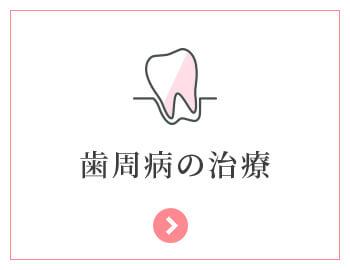 歯周病治療・予防